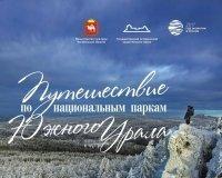 Путешествие по национальным паркам Южного Урала