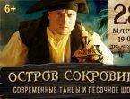 Спектакль «Остров сокровищ» в Ижевске