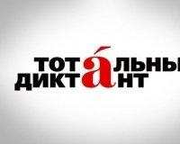 Бесплатные курсы подготовки к «Тотальному диктанту»