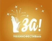 VIII кинофестиваль «ЗА!»