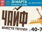 Концерт группы «Чайф» в Ижевске