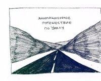 В Екатеринбурге пройдёт курс рисованной анимации для взрослых