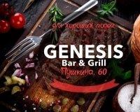 В Челябинске открылся новый гриль-бар Genesis