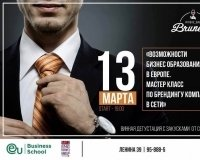 13 марта в Сургуте состоится семинар от Европейского Университета - EU Business School.