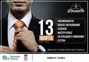 13 марта в Сургуте состоится семинар от Европейского Университета - EU Business School.