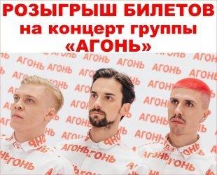 Розыгрыш билетов на концерт группы «АГОНЬ»