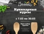 Кулинарный курс от студии Basilic