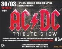 AS/DS (Трибьют-шоу AC/DC)