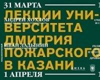 Лекции преподавателей Университета Дмитрия Пожарского