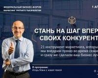 В Красноярске пройдет самый крупный за Уралом бизнес-форум