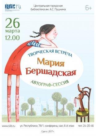 В Сургуте состоится встреча с писательницей Марией Бершадской