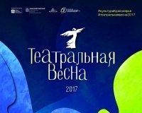 В марте в Красноярске пройдет ежегодный фестиваль «Театральная весна»