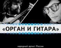 Орган и гитара