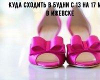 Куда сходить в будни с 13 на 17 марта в Ижевске