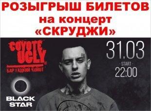 Розыгрыш билетов на концерт СКРУДЖИ в баре «Гадкий Койот»