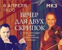 Карэн Шахгалдян и Ксения Гамарис выступят в муниципальном концертном зале