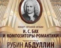 БАХ И КОМПОЗИТОРЫ - РОМАНТИКИ