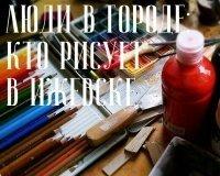 Люди в городе: кто рисует в Ижевске