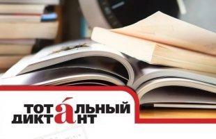 Тотальный диктант пройдет в Сургуте 8 апреля