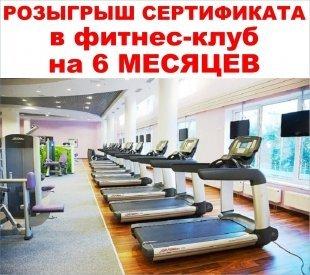 Розыгрыш сертификата в фитнес-клуб на 6 месяцев