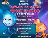 Тайная история Фиксиков