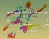 Корпоративный чемпионат по мини-футболу