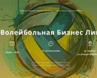 Первый корпоративный чемпионат города Казани по волейболу