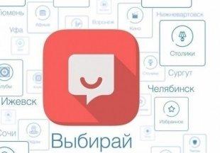 Приложение «Выбирай» для iOS стало еще удобнее