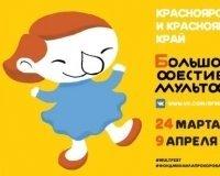 В Красноярске в десятый раз пройдет «Большой фестиваль мультфильмов»