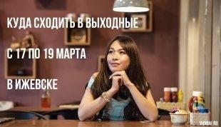 Куда сходить в выходные с 17 по 19 марта в Ижевске