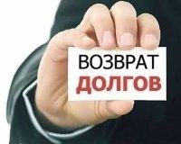 В Сургуте открылось первое коллекторское агентство