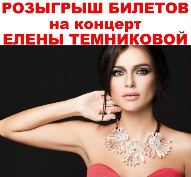 Розыгрыш пригласительных на концерт Елены Темниковой в «Корстон»