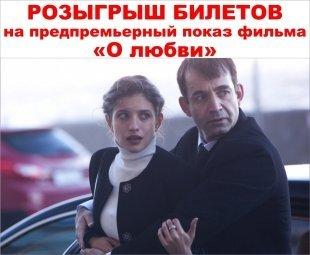 Розыгрыш пригласительных на предпремьерный показ фильма «О любви»