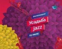 Усадьба Jazz в этом году пройдёт 15 июля