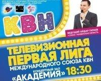 ТЕЛЕВИЗИОННАЯ ПЕРВАЯ ЛИГА МС КВН 1/8 ФИНАЛА 29 марта