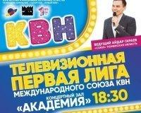 ТЕЛЕВИЗИОННАЯ ПЕРВАЯ ЛИГА МС КВН 1/8 ФИНАЛА 30 марта