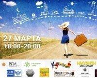 Фестиваль для любителей путешествий «Travel без правил»