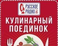 Челябинцы могут принять участие в кулинарном поединке!