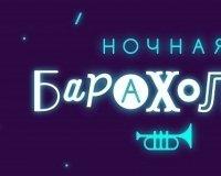 """В Красноярске пройдет """"Ночная барахолка"""""""