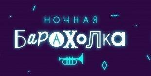 В Красноярске пройдет