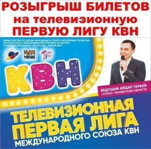 Розыгрыш билетов на игры 1/8 финала телевизионной Первой лиги МС КВН