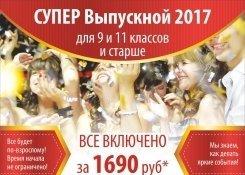 Супер Выпускной 2017