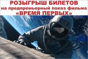 Розыгрыш пригласительных на показ фильма «Время первых» с участием Тимура Бекмамбетова