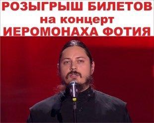 Розыгрыш пригласительных на концерт Иеромонаха Фотия в КРК «Пирамида»