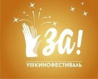 """В Челябинске открылся фестиваль """"ЗА!"""""""