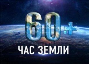 """Сургут присоединится к акции """"Час Земли"""""""