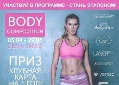 Участвуй в программе Body Compozition, стань эталоном!