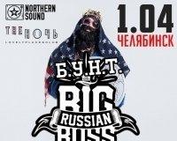 Big Russian Boss: «Б.У.Н.Т.»