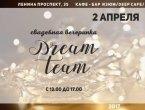 Свадебная выставка Dream team