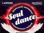 Уарльский чемпионат современных танцев Soul Dance